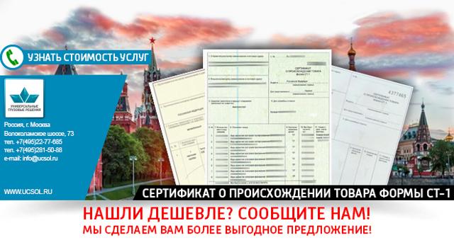 Как получить сертификат СТ-1 для госзакупок в 2019 году