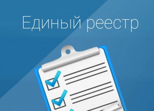 Выписка из реестра СМП (СМСП) по ИНН - как получить