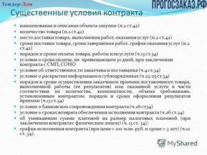 Существенные условия контракта по 44-ФЗ и их изменение
