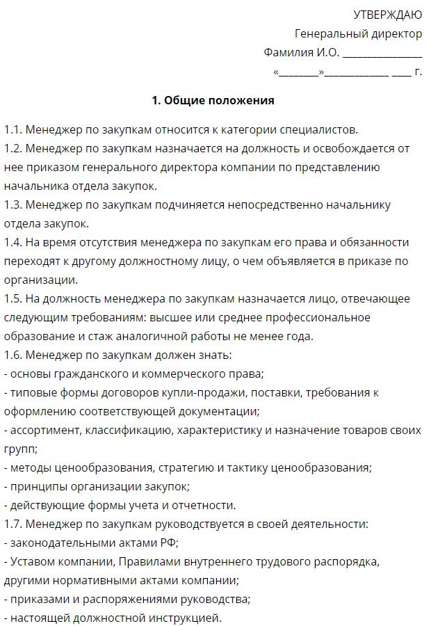 Должностная инструкция специалиста по закупкам 223-ФЗ + образец 2019