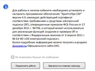 Регистрация в ЕИС по 44-ФЗ для поставщиков - инструкция