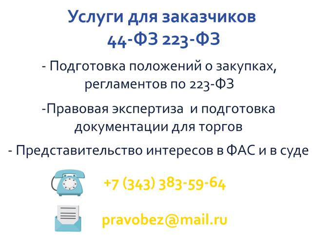 Закупка у единственного поставщика по 44-ФЗ + пошаговая инструкция