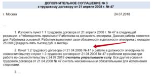 Изменение реквизитов в контракте по 44-ФЗ + образец письма