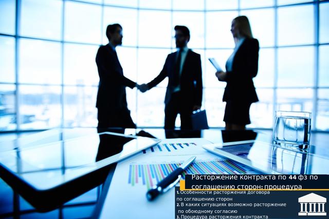 Расторжение контракта по 44-ФЗ по соглашению сторон: процедура