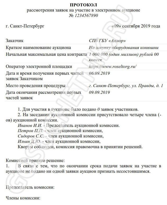 Срок рассмотрения 2 частей заявок на участие в аукционе 44-ФЗ
