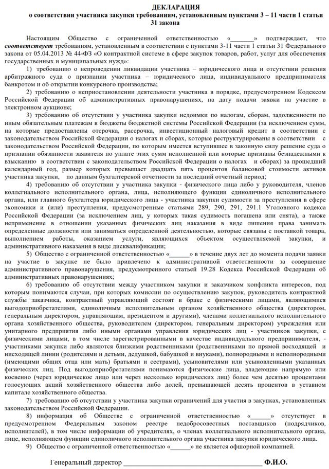 Декларация об отсутствии в реестре недобросовестных поставщиков