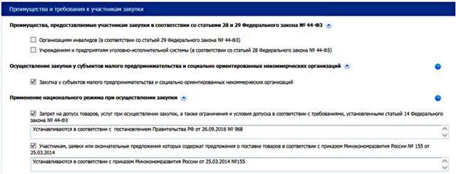 Национальный режим в госзакупках по 44-ФЗ