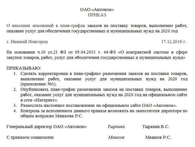 Внесение изменений в план-график закупок по 44-ФЗ