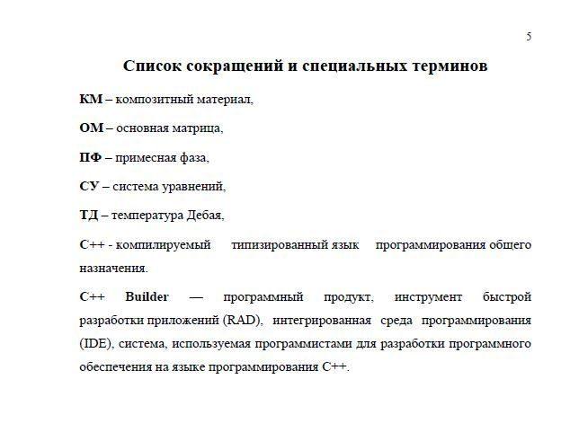 Список общепринятых сокращений и аббревиатур в госзакупках