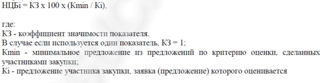 Критерии оценки заявок на участие в конкурсе по 44-ФЗ