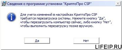 КриптоПро CSP 4.0 - скачать бесплатно