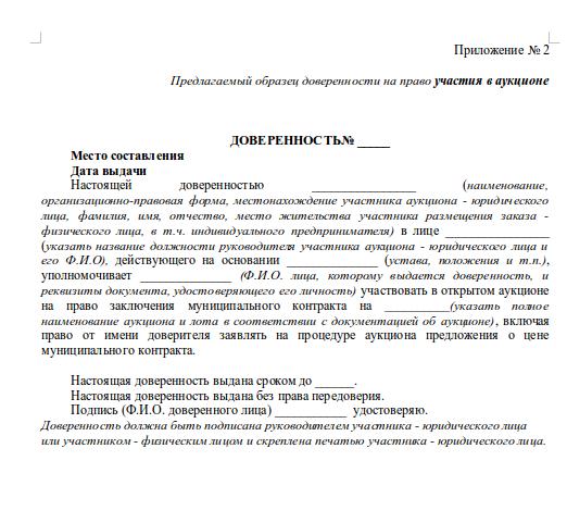 Доверенность на участие в электронных торгах по 44-ФЗ - образец
