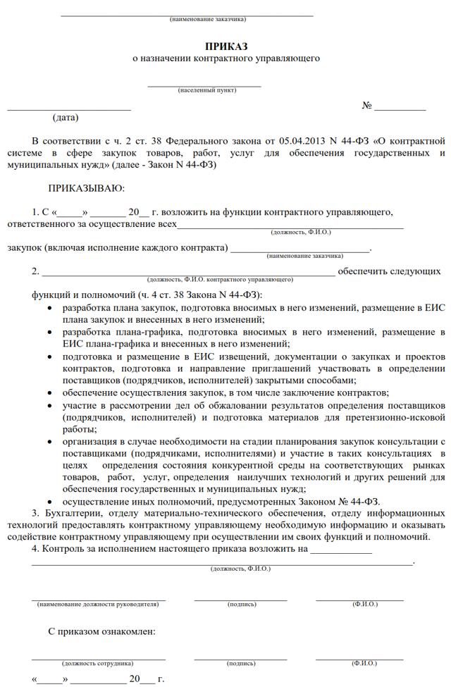 Контрактный управляющий и контрактная служба по 44-ФЗ