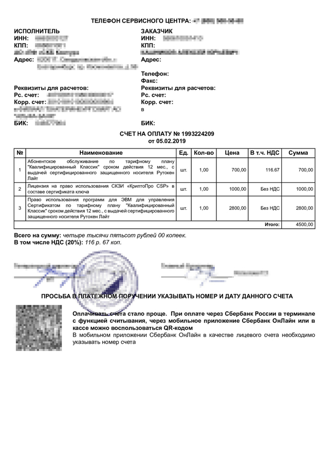Аккредитация на электронных торговых площадках (ЭТП)