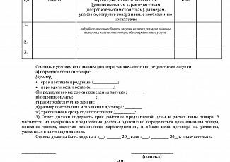 Запрос на коммерческое предложение по 44-ФЗ + Образец 2019