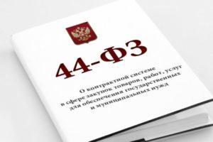 Требования к контрактному управляющему по 44-ФЗ на 2018 год
