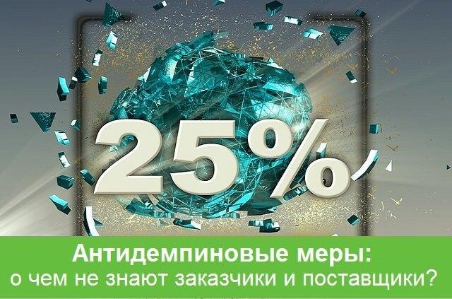 Обеспечение при снижении цены контракта более 25% 44-ФЗ