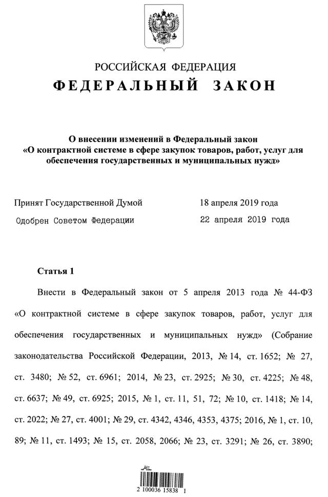 Банковская гарантия по 44-ФЗ в 2019 году с изменениями от 18.03.18