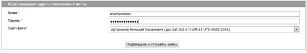 Инструкция по аккредитации на ЭТП ММВБ