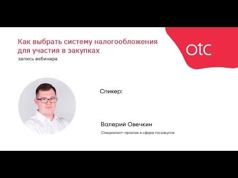 НДС в контракте по 44-ФЗ и 223-ФЗ. УСН и ОСНО