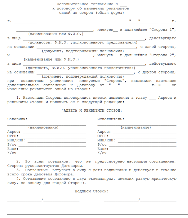 Дополнительное соглашение к контракту по 44-ФЗ + образец
