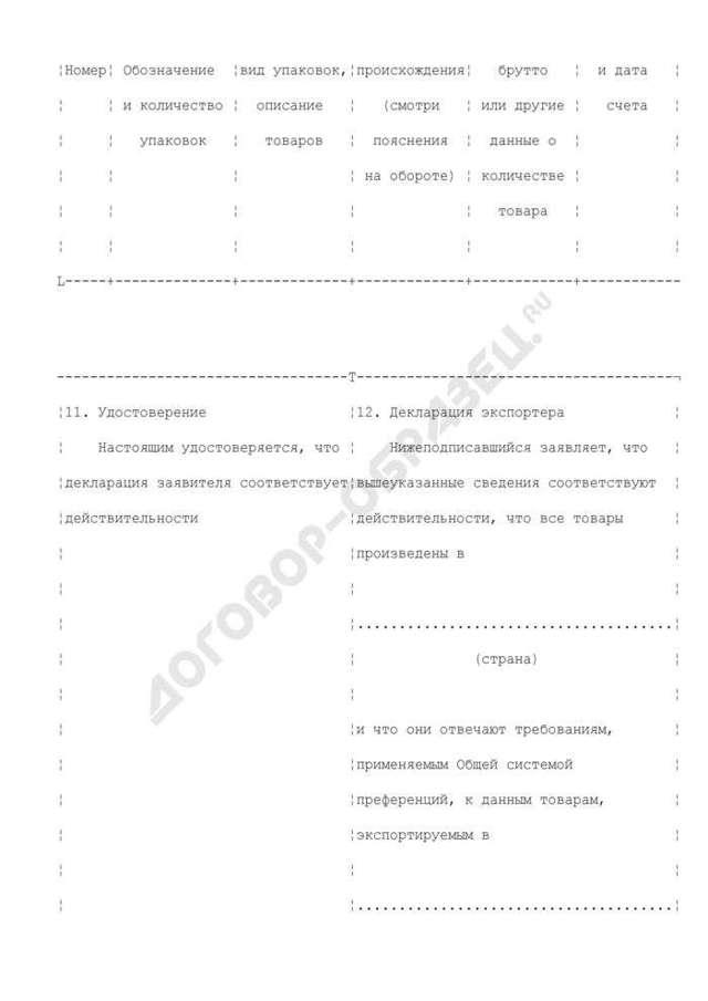 Декларация о стране происхождения товара образец по 44-ФЗ