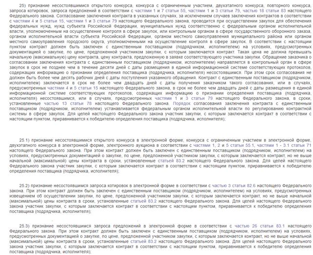 Отличия 44-ФЗ от 223-ФЗ таблица - всё наглядно!