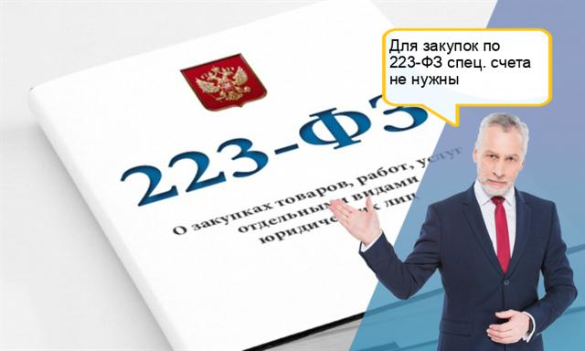 Обеспечение заявки по 44-ФЗ с 1 июля 2018, спецсчета