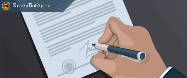 Порядок оформления банковской гарантии и взаимоотношения ее участников