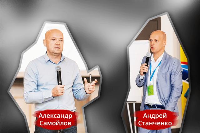 Как создать систему стабильных продаж – опыт Александра Самойлова