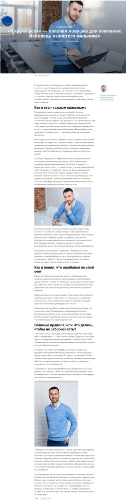 Как сделать клиента довольным – интересная история от Петра Скоромного