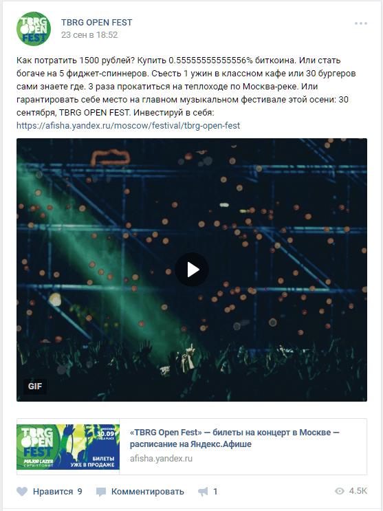 Что придумали известные бренды для продвижения — подсмотренные идеи с Фестиваля ВКонтакте