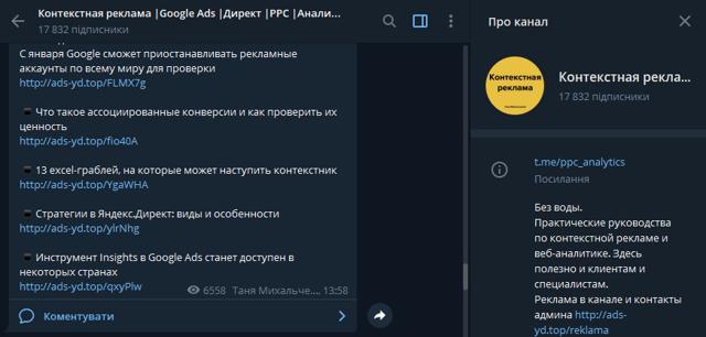 Что почитать по маркетингу и рекламе в telegram — подборка каналов
