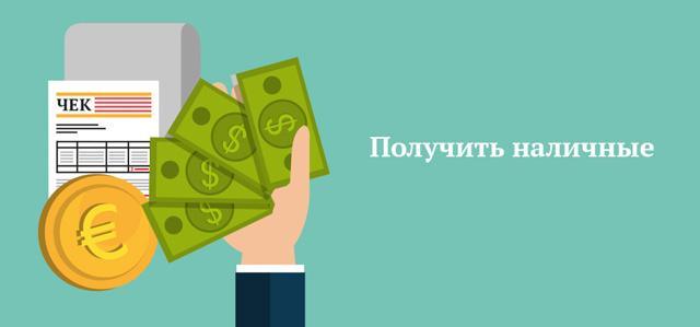 Как менять деньги выгодно?