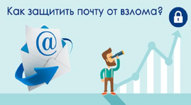 Как защитить электронную почту от взлома — советы экспертов