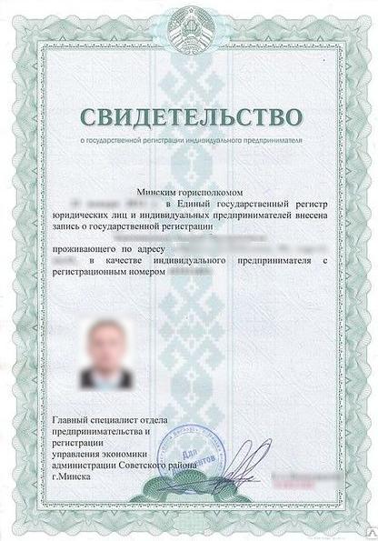 Как зарегистрировать ИП в Беларуси — простая инструкция