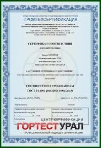 Как белорусскому товару пройти сертификацию, чтобы продаваться в Евросоюзе