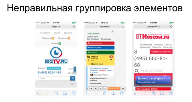 Как мобильная версия сайта компании поможет не потерять клиентов