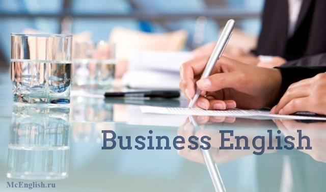 Как подтянуть бизнес-английский, если нет времени на курсы и репетиторов