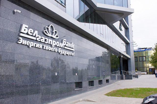 Почему все больше компаний выбирают честное РКО в Белгазпромбанке?