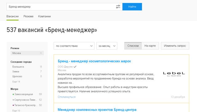 Как получить профессию бренд-менеджера в Москве, не бросая работу в своем городе