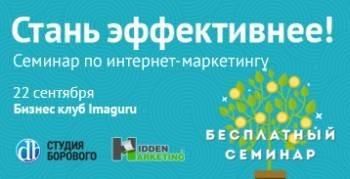 Как белорусские компании автоматизируют свой бизнес? Узнайте на бесплатном семинаре 22 сентября!