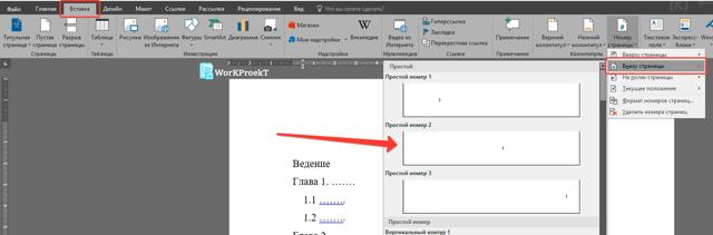 Как отчет о ходе проекта уместить на одной странице А4