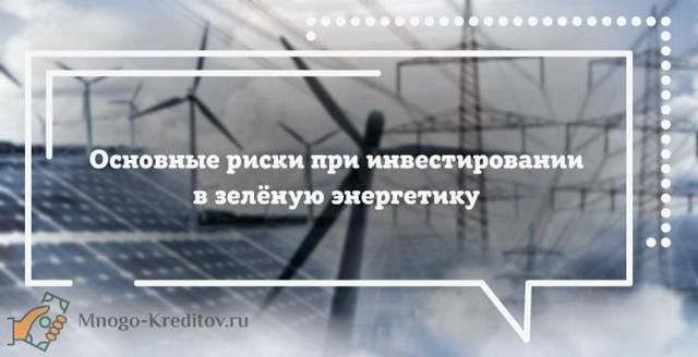 Как можно будет заработать на продаже «зеленой» энергии после всех изменений в законодательстве