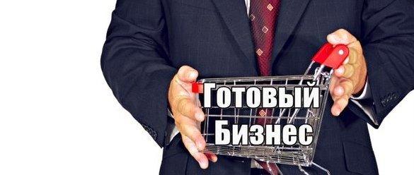 Как грамотно продать и купить бизнес в Беларуси