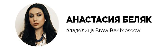 Как делают «бизнес на бровях» — история brow bar12