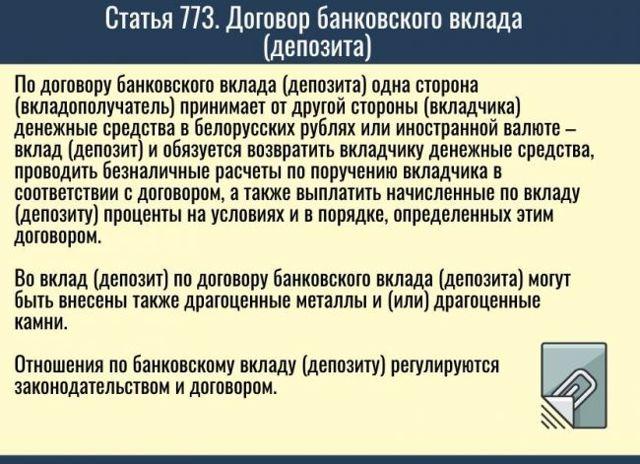 Что происходит в белорусских банках с вкладами физлиц – 3 графика
