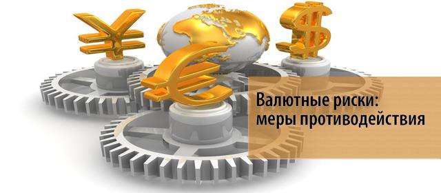 Как управлять валютными рисками бизнеса сегодня