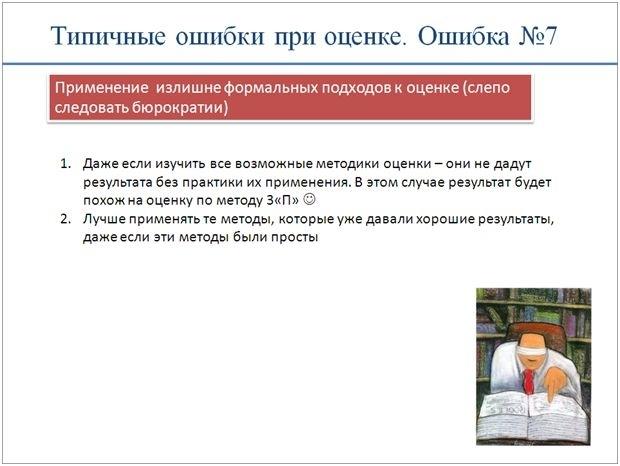 Как не выбросить $ 50 000 при внедрении ИТ-проекта: выводы Максима Якубовича