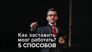 Как прокачать свое мышление — выступление Андрея Курпатова на hi-tech nation